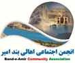Band-e-Amir Community Association